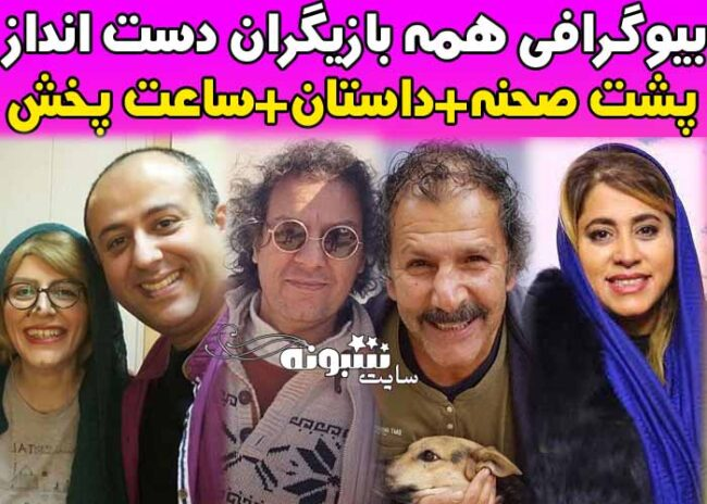 بیوگرافی بازیگران سریال دست انداز شهاب عباسی + پشت صحنه
