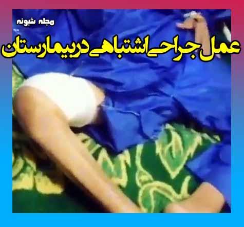 عمل جراحی اشتباهی در بیمارستان ولیعصر اراک (فیلم)