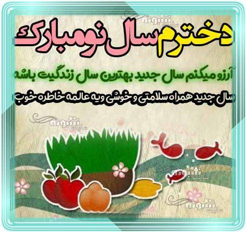 متن و پیام تبریک سال نو 1400 به دخترم + پیام تبریک عید نوروز 1400 به دخترم