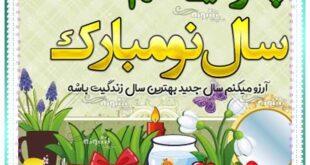 متن و پیام تبریک سال نو 1400 به پسردایی و دختردایی +عکس تبریک عید نوروز 1400