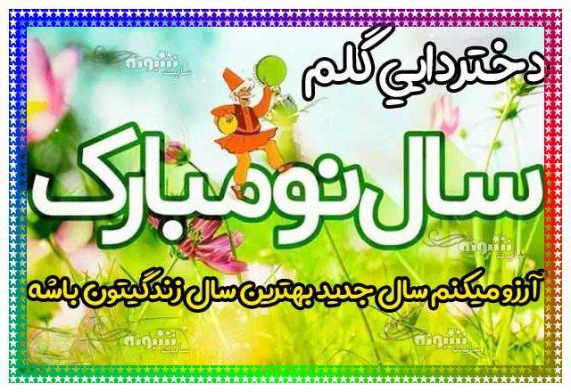 متن و پیام تبریک سال نو 1400 به دختردایی +عکس تبریک عید نوروز 1400