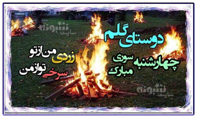 پیام تبریک چهارشنبه سوری 99 به دوستام و خانوادم +عکس نوشته