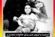 واکنش احسان علیخانی به مرگ آزاده نامداری +عکس