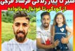 بیوگرافی فرشاد فرجی بازیکن پرسپولیس (مدافع) +همسر و اینستاگرام