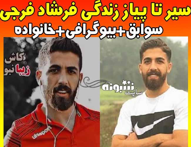 بیوگرافی فرشاد فرجی بازیکن پرسپولیس (مدافع و سوابق) +همسر و اینستاگرام