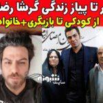 بیوگرافی گرشا رضایی خواننده پاپ و همسرش + پدر و مادر و سوابق