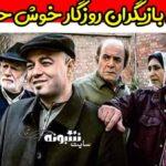 بیوگرافی بازیگران سریال روزگار خوش حبیب آقا + پشت صحنه