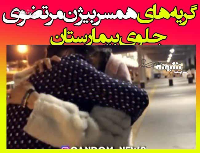 گریه ستاره سعیدی همسر بیژن مرتضوی در بیمارستان (فیلم)