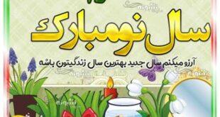 متن تبریک سال نو به همکار و مدیر و رئیس و پرسنل + عکس نوشته تبریک عید نوروز 1400