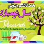 پیام تبریک سال نو 1400 به همکلاسی و همکلاسم عید نوروز مبارک