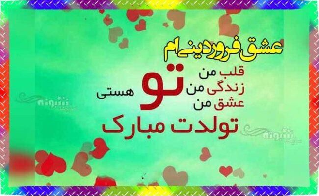 متن تبریک تولد همسر فروردینی (فروردین ماهی) +عکس نوشته