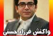 واکنش فرزاد حسنی به فوت آزاده نامداری