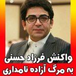 واکنش فرزاد حسنی به مرگ آزاده نامداری چه بود؟