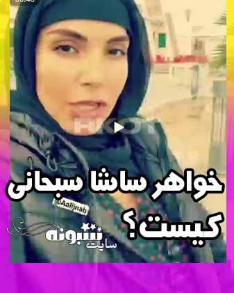 خواهر ساشا سبحانی کیست؟ + اینستاگرام و بیوگرافی