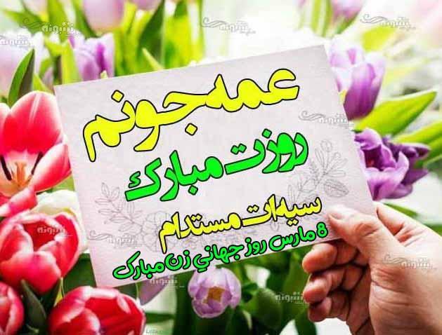 متن و پیام تبریک روز جهانی زن به عمه +عکس نوشته