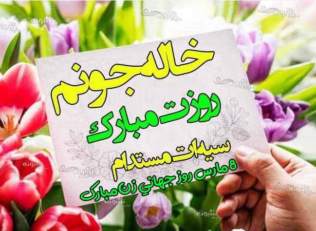 متن و پیام تبریک روز جهانی زن به خاله +عکس نوشته