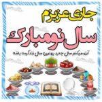 متن تبریک سال نو 1400 به جاری مبارک + پیام تبریک عید نوروز 1400