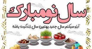 متن و پیام تبریک سال نو به خاله و شوهرخاله +عکس تبریک عید نوروز 1400 مبارک