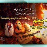متن و پیام تبریک چهارشنبه سوری به خاله و دخترخاله و پسرخاله +عکس نوشته
