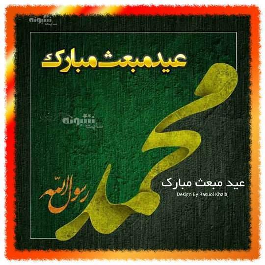 متن و پیام تبریک عید مبعث رسول اکرم مبارک + عکس نوشته
