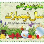 پیام تبریک سال نو به مادر شوهر و تبریک عید نوروز 1400 برای مادر شوهر