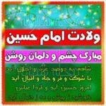 کلیپ مولودی ولادت امام حسین (محمود کریمی و میثم مطیعی)