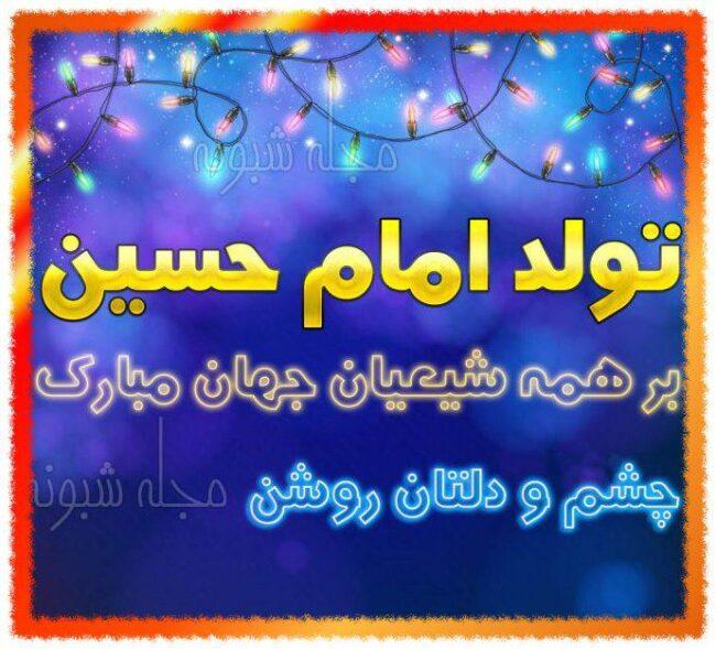 تبریک ولادت امام حسین ع برای استوری و وضعیت واتساپ (عکس)