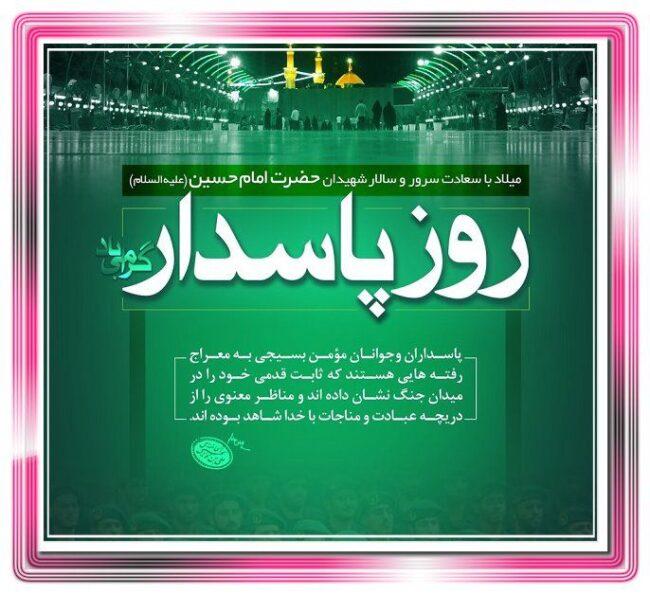 اس ام اس تبریک ولادت امام حسین ع و روز پاسدار مبارک +عکس