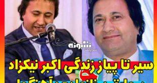 بیوگرافی اکبر نیکزاد خواننده افغانستانی و همسرش کیست +اینستاگرام