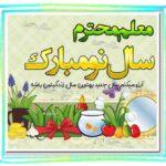 متن و پیام رسمی تبریک عید نوروز 1400 برای معلم و استاد +عکس نوشته