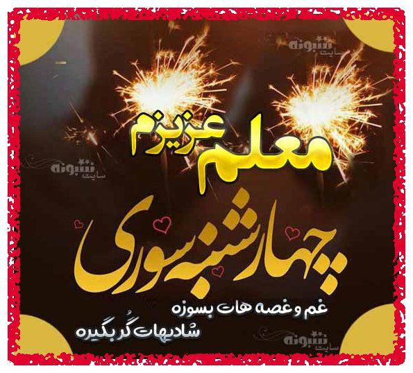 متن تبریک چهارشنبه سوری به معلم +عکس نوشته