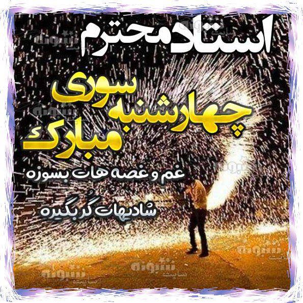 متن تبریک چهارشنبه سوری به استاد +عکس نوشته