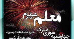 متن تبریک چهارشنبه سوری به معلم و استاد +عکس نوشته