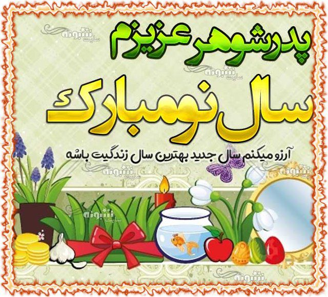 پیام تبریک سال نو 1400 به پدر شوهر (تبریک عید نوروز 1400) +عکس نوشته