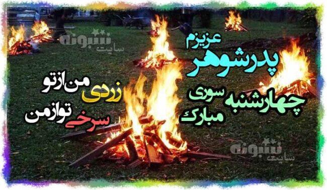 متن تبریک چهارشنبه سوری به پدرشوهر و برای پدر شوهرم +عکس نوشته