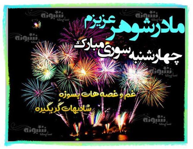 متن تبریک چهارشنبه سوری به مادرشوهر و برای مادر شوهرم +عکس نوشته