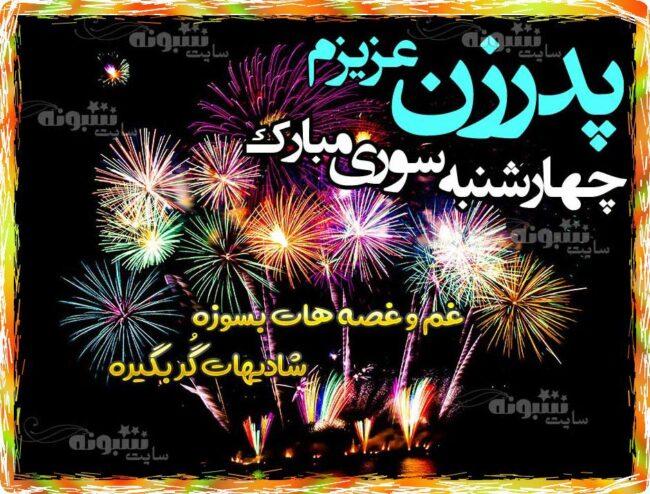 متن زیبا تبریک چهارشنبه سوری به پدرزن عکس نوشته