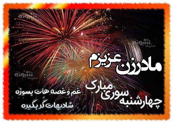 متن زیبا تبریک چهارشنبه سوری مبارک مادرزن +عکس نوشته