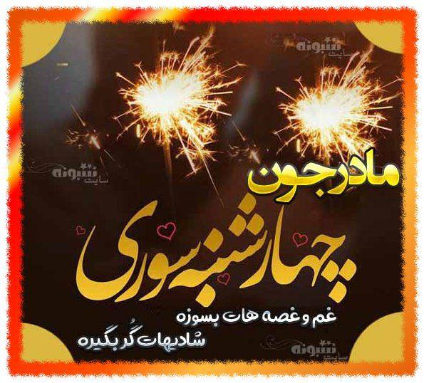 متن زیبا تبریک چهارشنبه سوری به مادرزن و مادر خانم +عکس نوشته