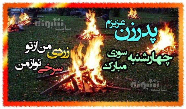 متن زیبا تبریک چهارشنبه سوری به پدرزن +عکس نوشته