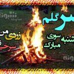 متن تبریک چهارشنبه سوری به پسرم +عکس نوشته چهارشنبه سوری مبارک