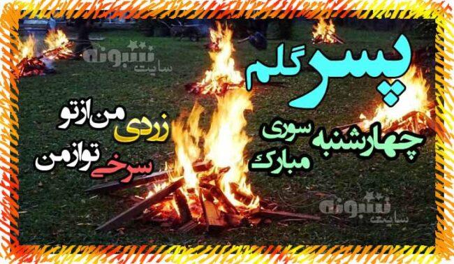 متن تبریک چهارشنبه سوری به پسرم و فرزندم +عکس نوشته