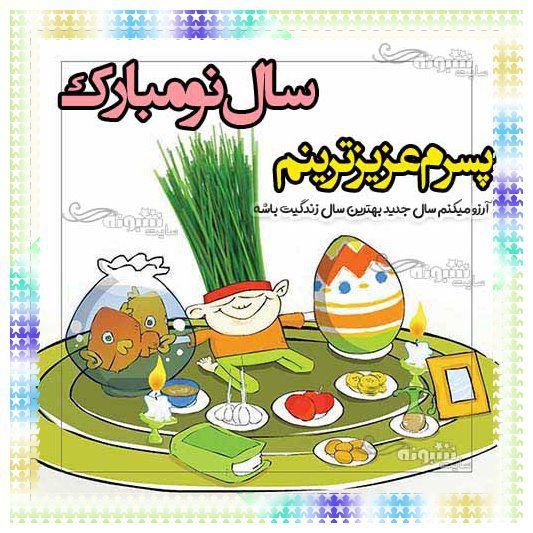 متن تبریک سال نو به پسرم + پیام تبریک عید نوروز 1400 برای پسرم