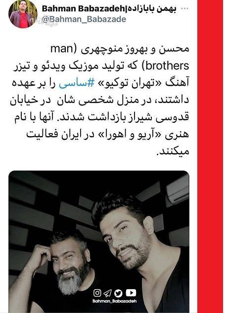 محسن و بهروز منوچهری (آریو و اهورا) کیستند؟ + دستگیری