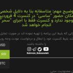 لغو کنسرت های نوروزی ساسی مانکن از ترس دستگیر شدن