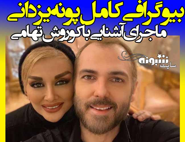 بیوگرافی پونه یزدانی همسر کوروش تهامی (کیست) + اینستاگرام