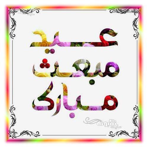 عکس پروفایل تبریک مبعث رسول اکرم و عید مبعث پیامبر مبارک باد