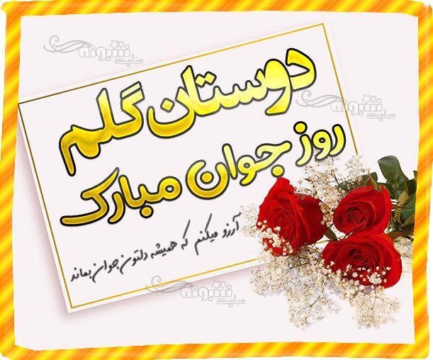 پیام تبریک روز جوان به دوستان و دوستم و رفیق + استیکر روز جوان مبارک