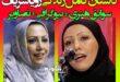 بیوگرافی رویا شریف و همسرش کیست +اینستاگرام و سوابق