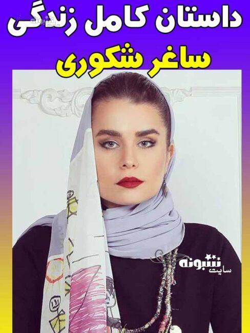 بیوگرافی ساغر شکوری بازیگر و همسرش + خانواده و سوابق هنری